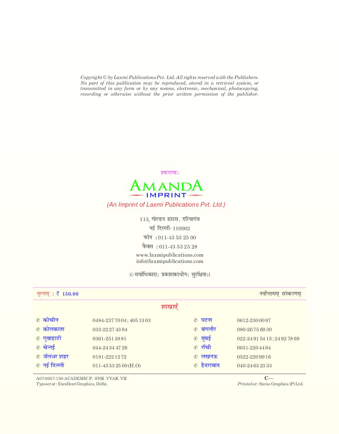 Academic Prayogik Sanskrit Vyakaran Class 7th - Page 3