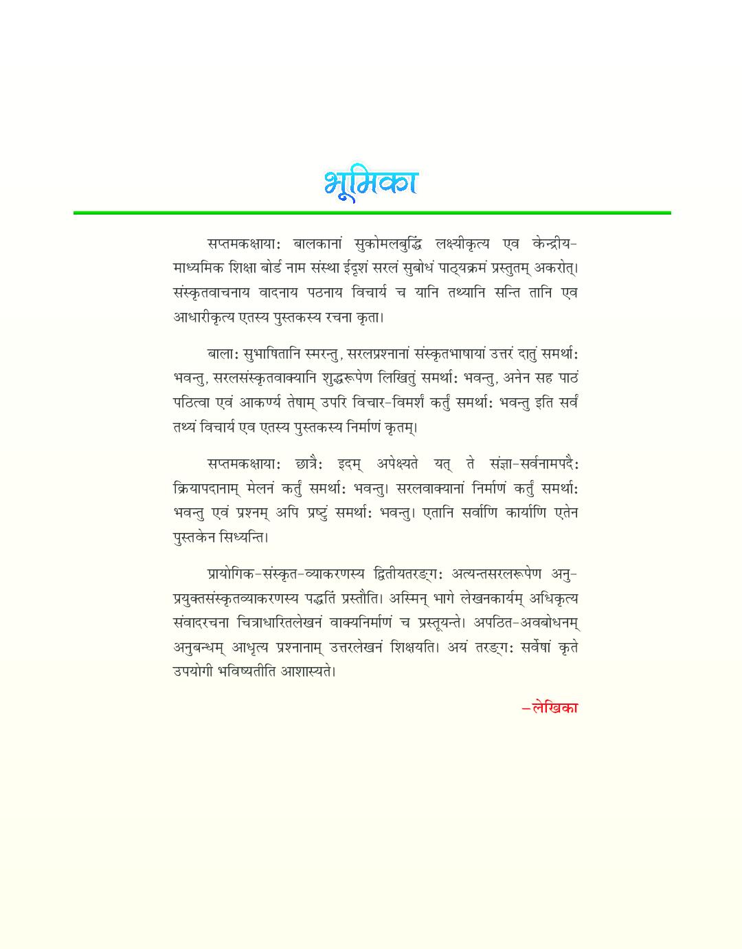 Academic Prayogik Sanskrit Vyakaran Class 7th - Page 4