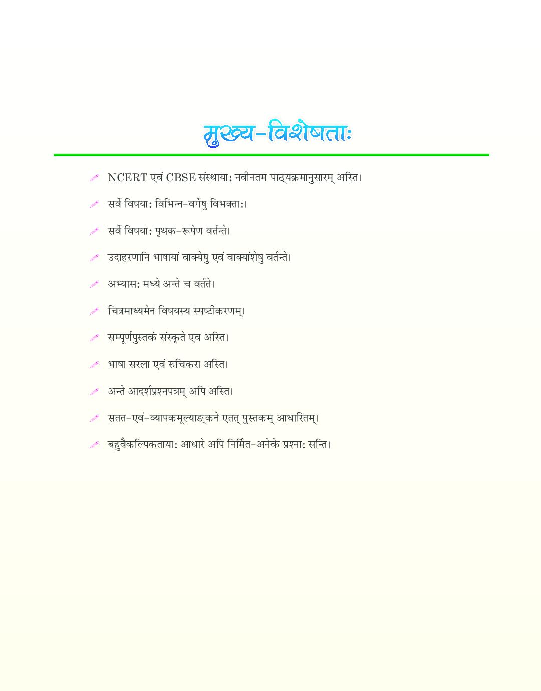 Academic Prayogik Sanskrit Vyakaran Class 7th - Page 5