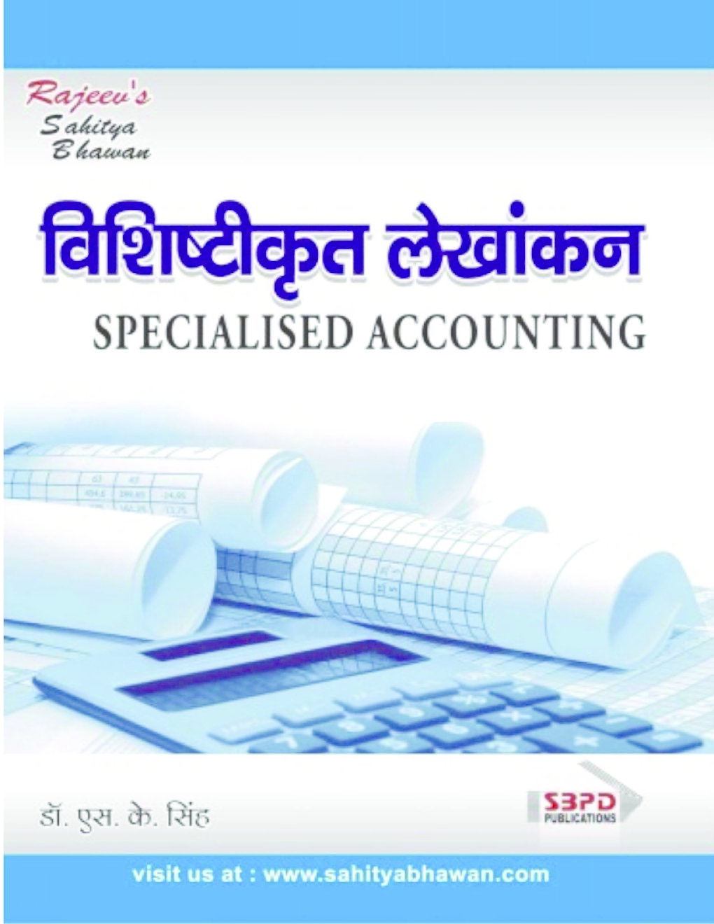Specialised Accounting Hindi Language - Page 1