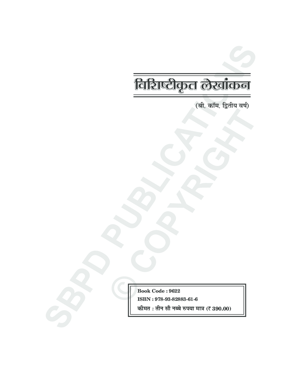 Specialised Accounting Hindi Language - Page 2
