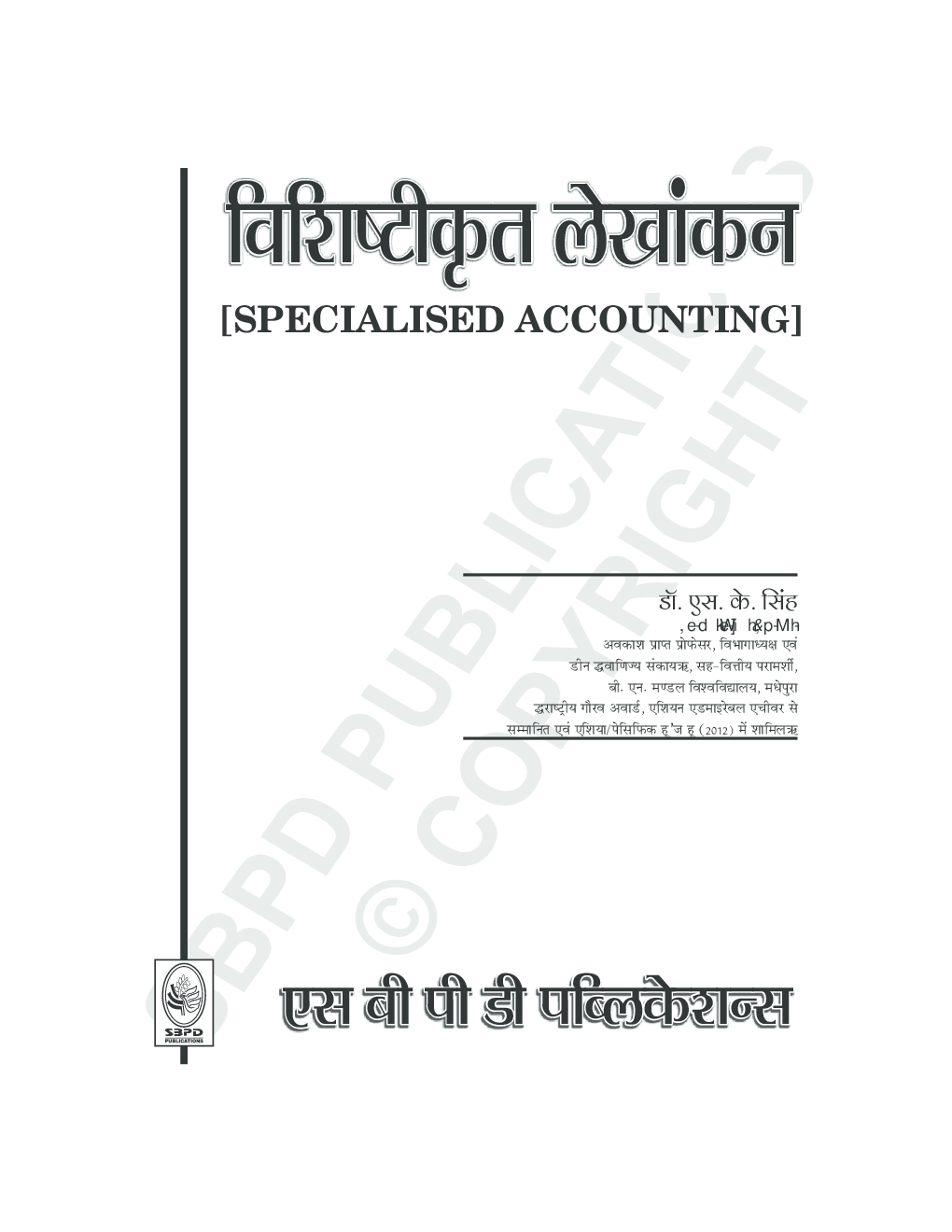 Specialised Accounting Hindi Language - Page 3