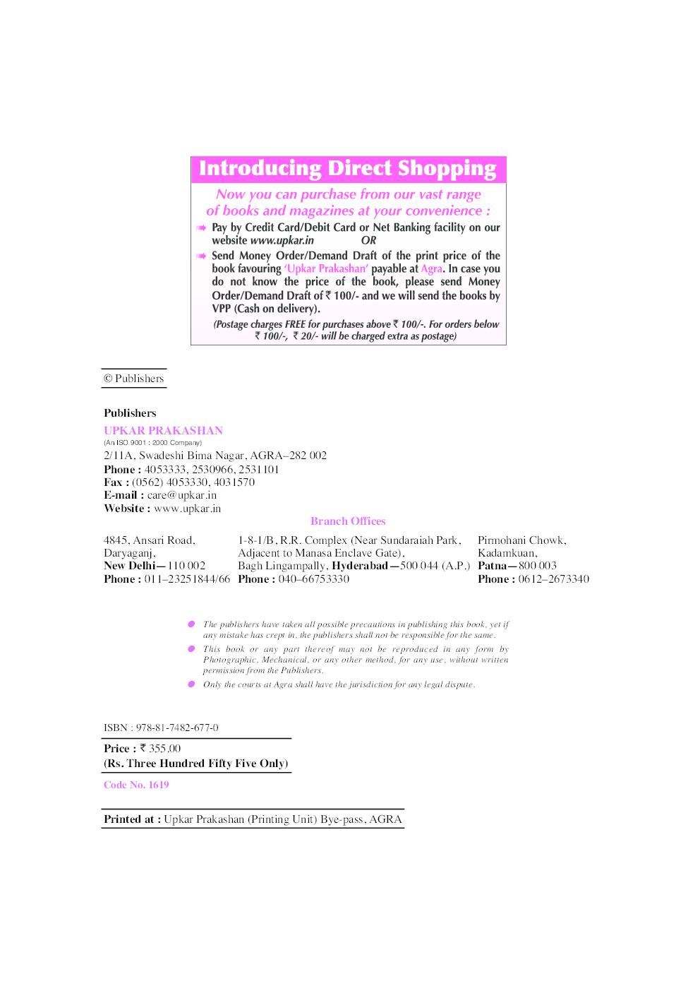 IGNOU B.Ed Entrance Exam. - Page 3