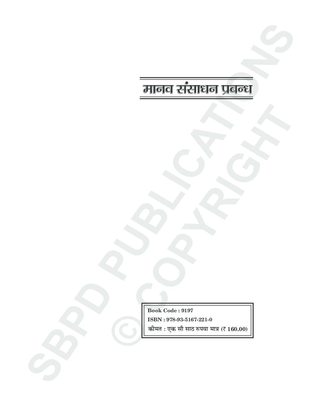 मानव संसाधन प्रबंधन B.Com. III के लिए - Page 2
