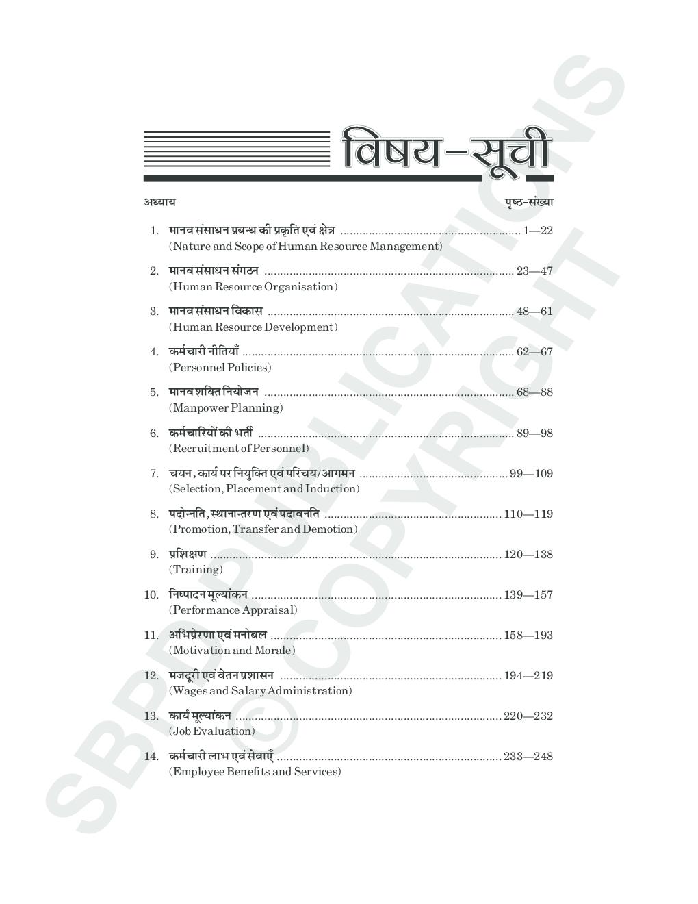 मानव संसाधन प्रबंधन B.Com. III के लिए - Page 3