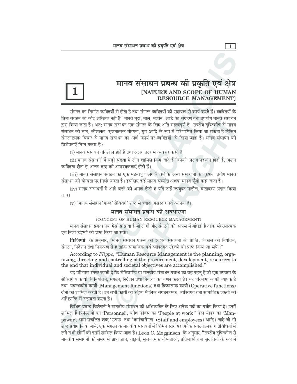 मानव संसाधन प्रबंधन B.Com. III के लिए - Page 4
