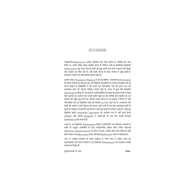 arihant essay book pdf download