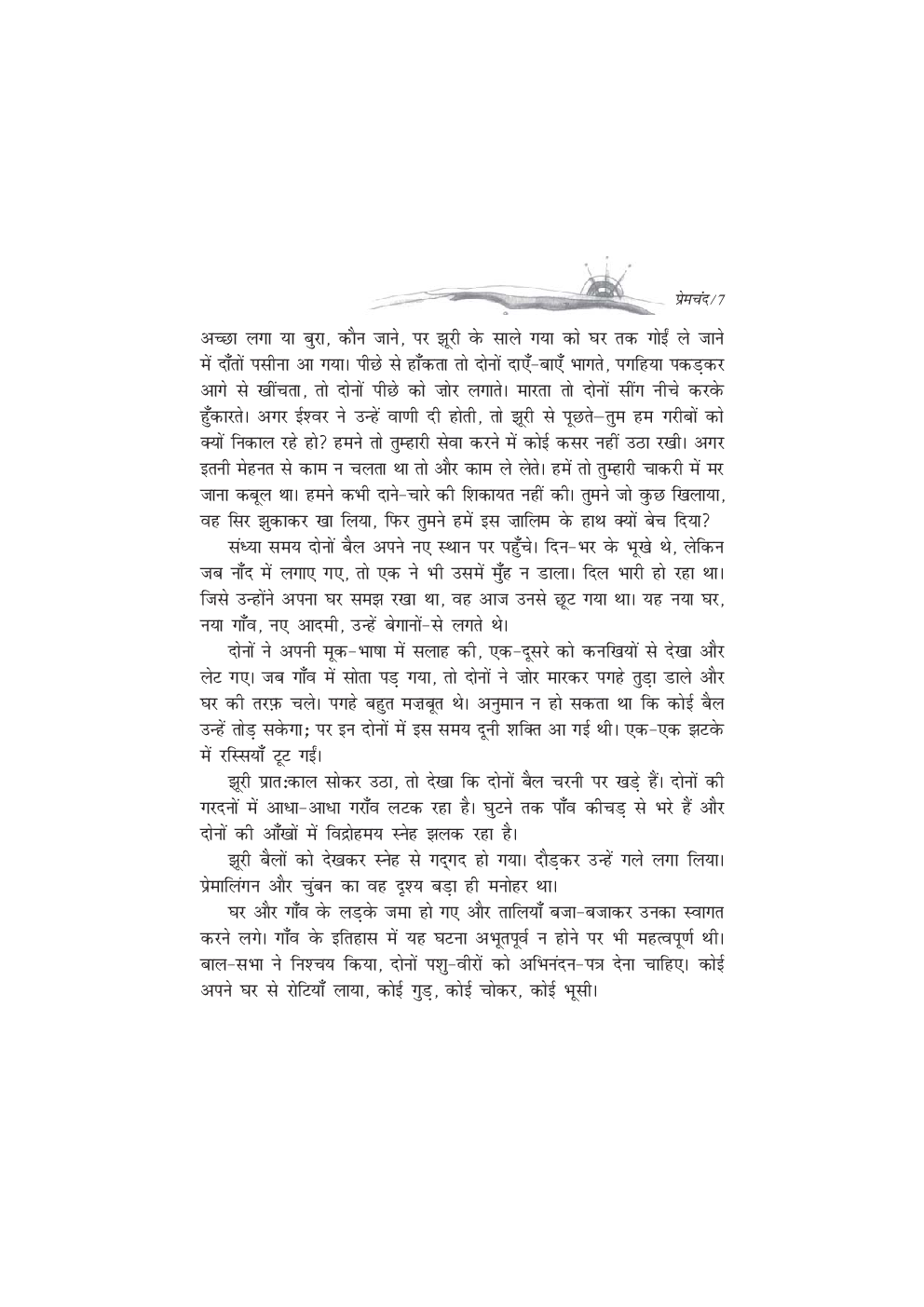 Ncert Kshitij X Guide Ebook Circuit Wizard Apk Download Free Tools App For Android Apkpurecom Array Hindi Kshitiz Textbook Class 9th By Rh Kopykitab Com