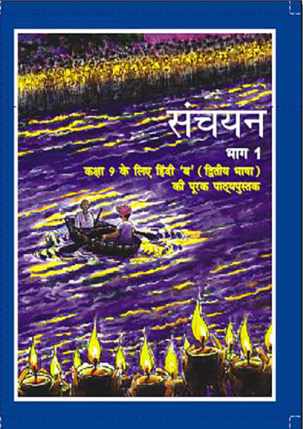 NCERT Hindi Sanchyan Textbook for Class 9th - Page 1