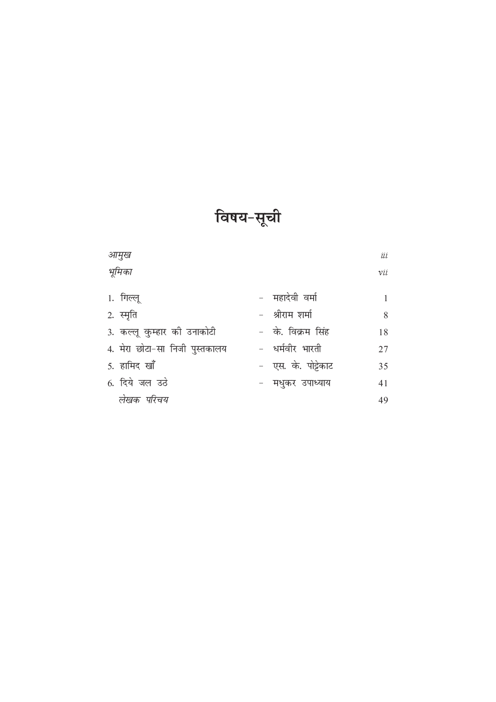 NCERT Hindi Sanchyan Textbook for Class 9th - Page 2