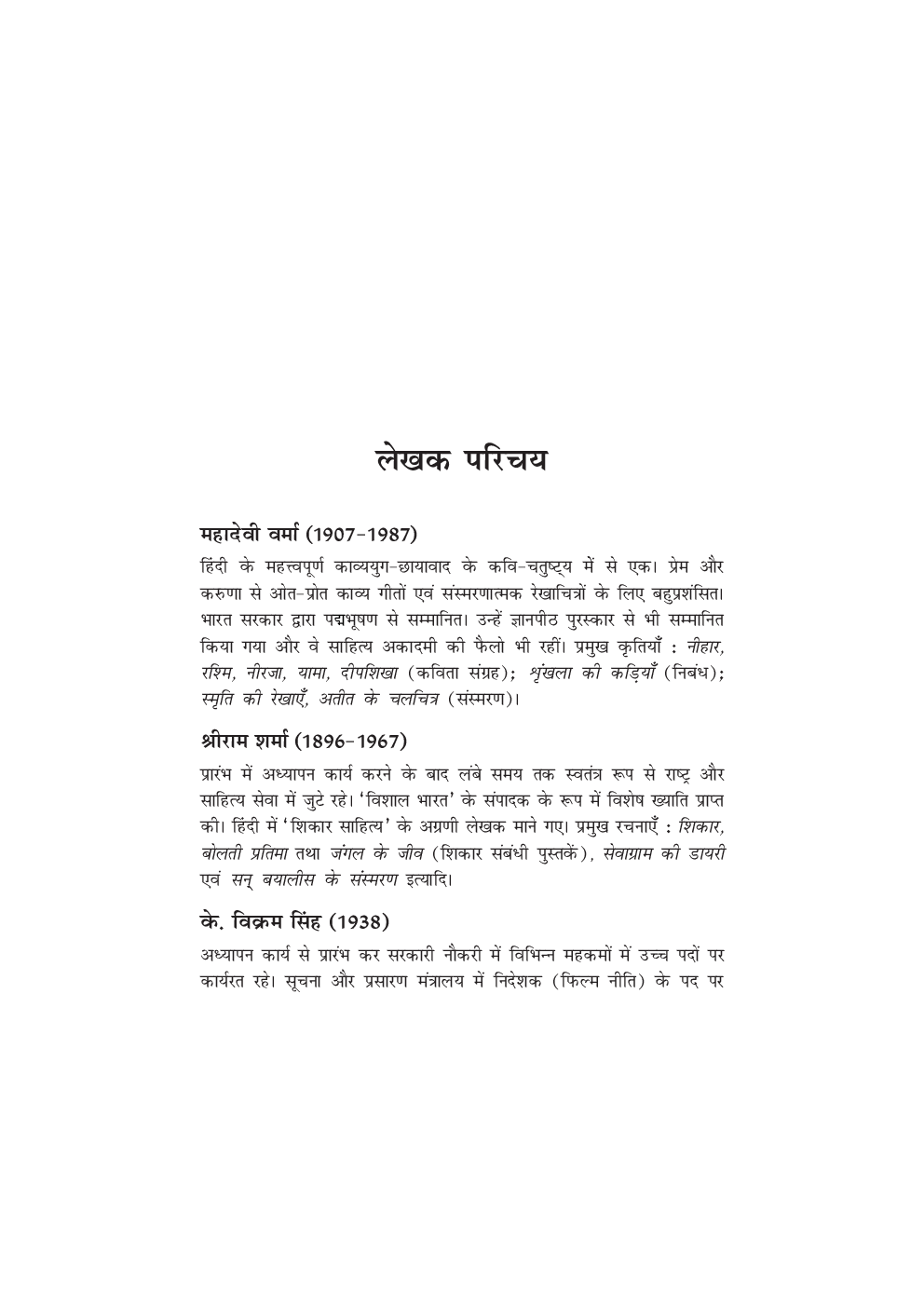NCERT Hindi Sanchyan Textbook for Class 9th - Page 3