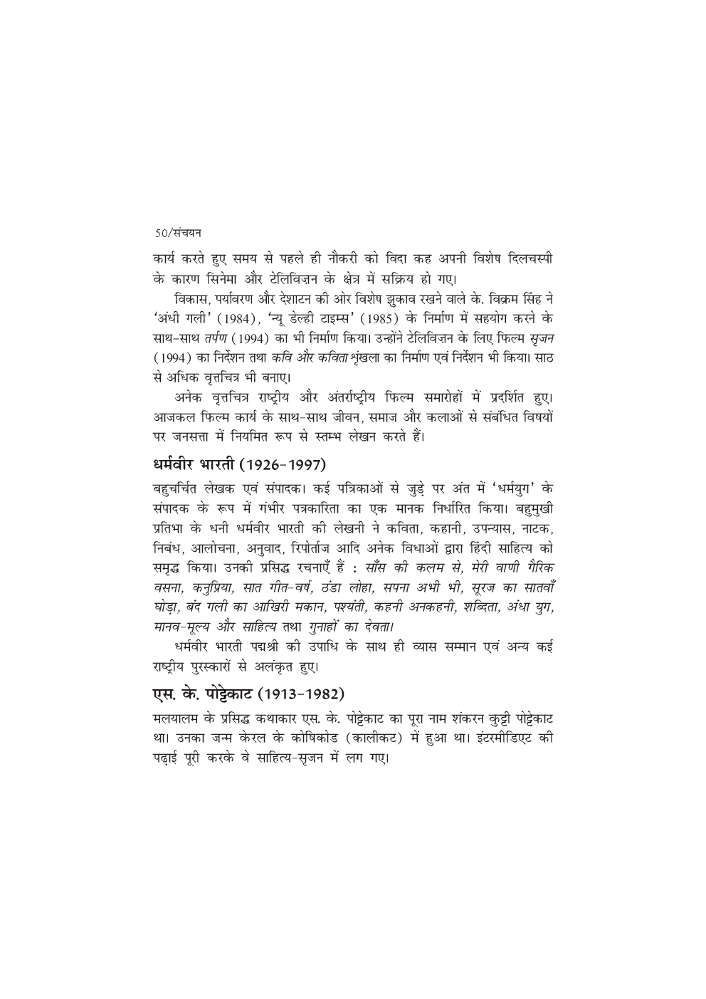 NCERT Hindi Sanchyan Textbook for Class 9th - Page 4