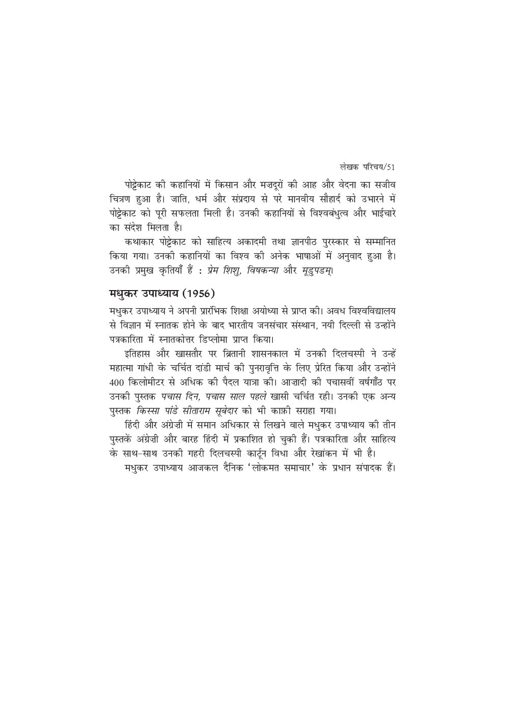 NCERT Hindi Sanchyan Textbook for Class 9th - Page 5