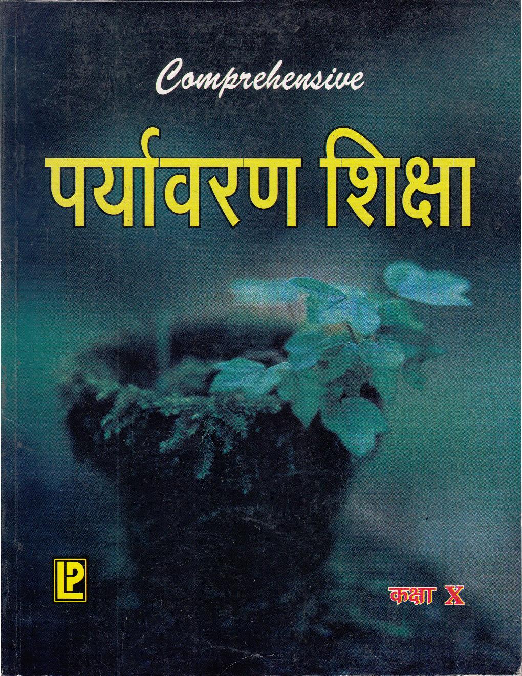 Paryavaran Shiksha X - Page 1