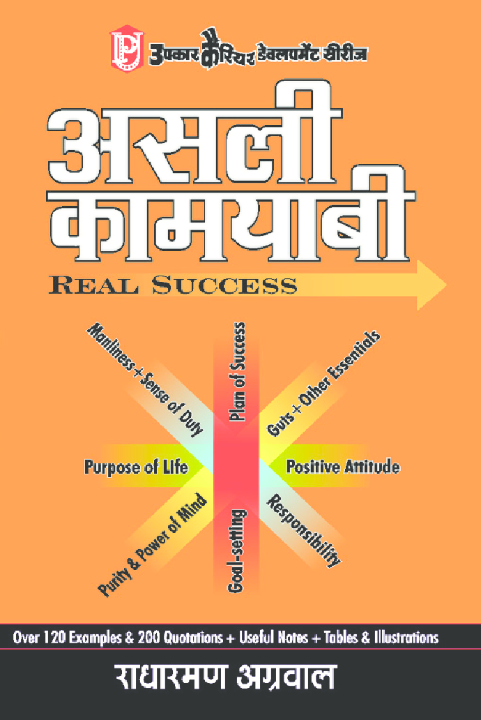 असली कामयाबी - Page 1
