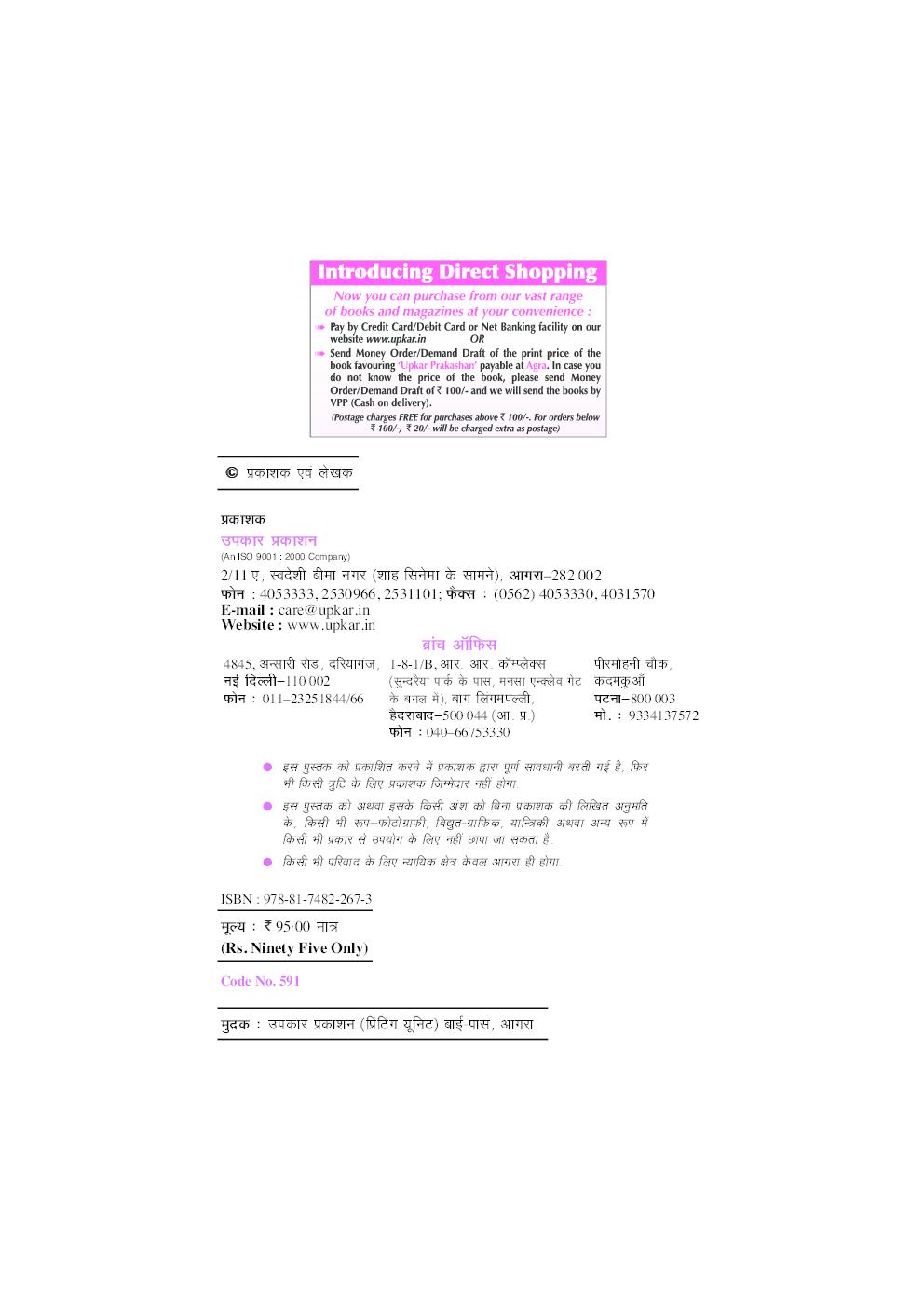 असली कामयाबी - Page 3