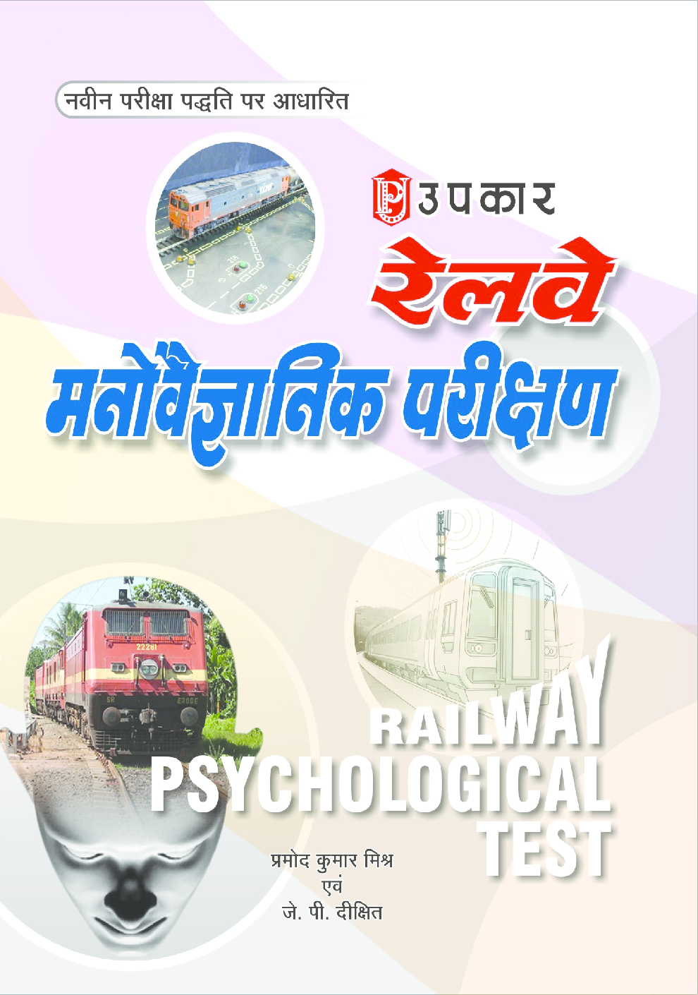 MANAGEMENT THOUGHTS BY PROMOD BATRA PDF