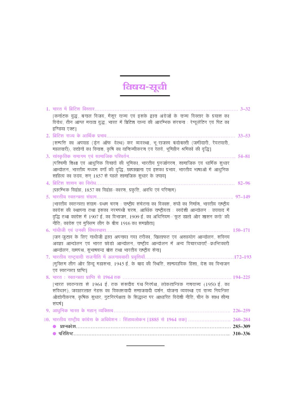 Bharat Itihas Sanshodhak Mandal
