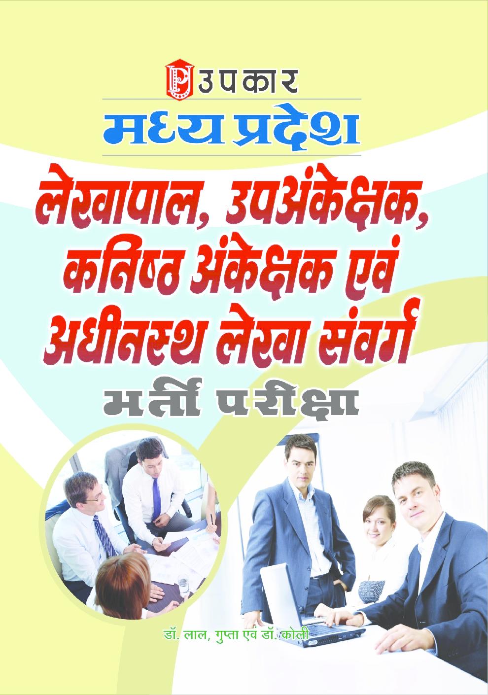 मध्य प्रदेश लेखपाल, उपअंकेक्षक, कनिष्ठ अंकेक्षक एवं  अधीनस्थ लेखा संवर्ग भर्ती परीक्षा  - Page 1