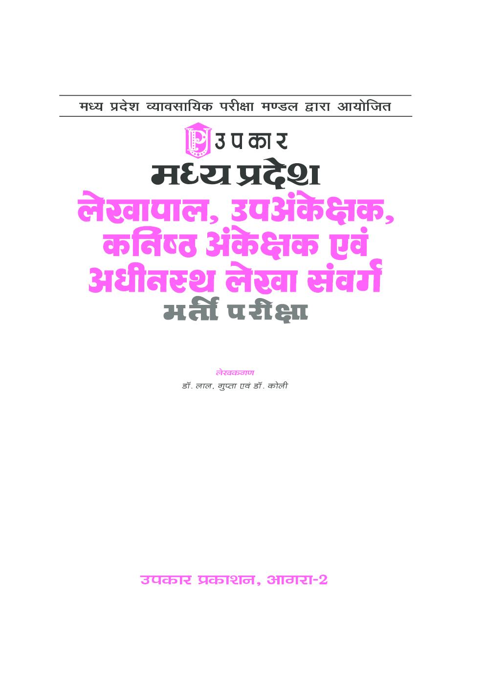 मध्य प्रदेश लेखपाल, उपअंकेक्षक, कनिष्ठ अंकेक्षक एवं  अधीनस्थ लेखा संवर्ग भर्ती परीक्षा  - Page 2