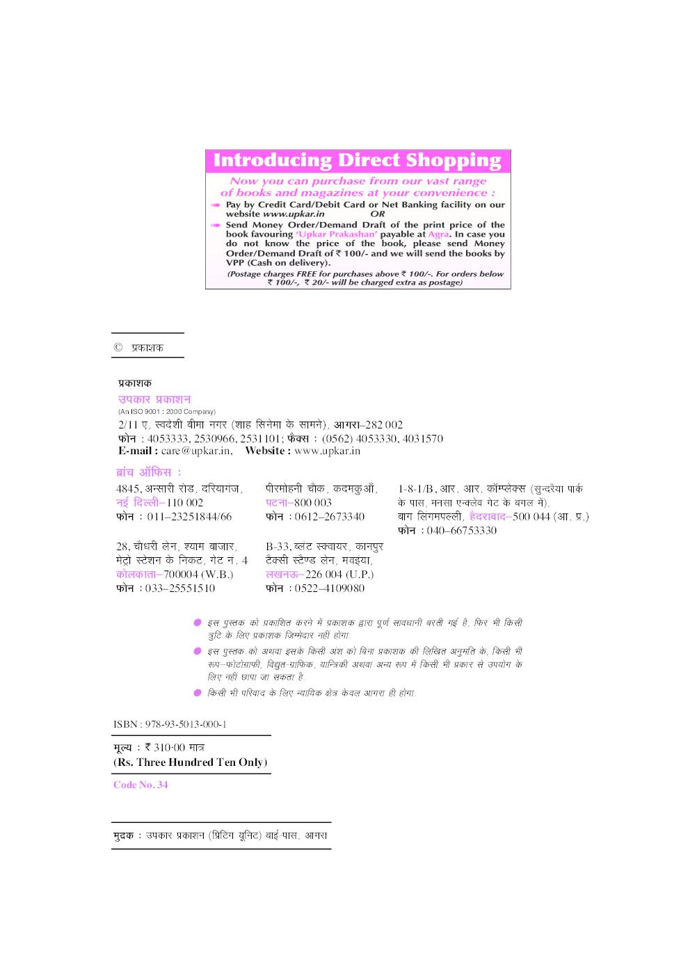 मध्य प्रदेश लेखपाल, उपअंकेक्षक, कनिष्ठ अंकेक्षक एवं  अधीनस्थ लेखा संवर्ग भर्ती परीक्षा  - Page 3