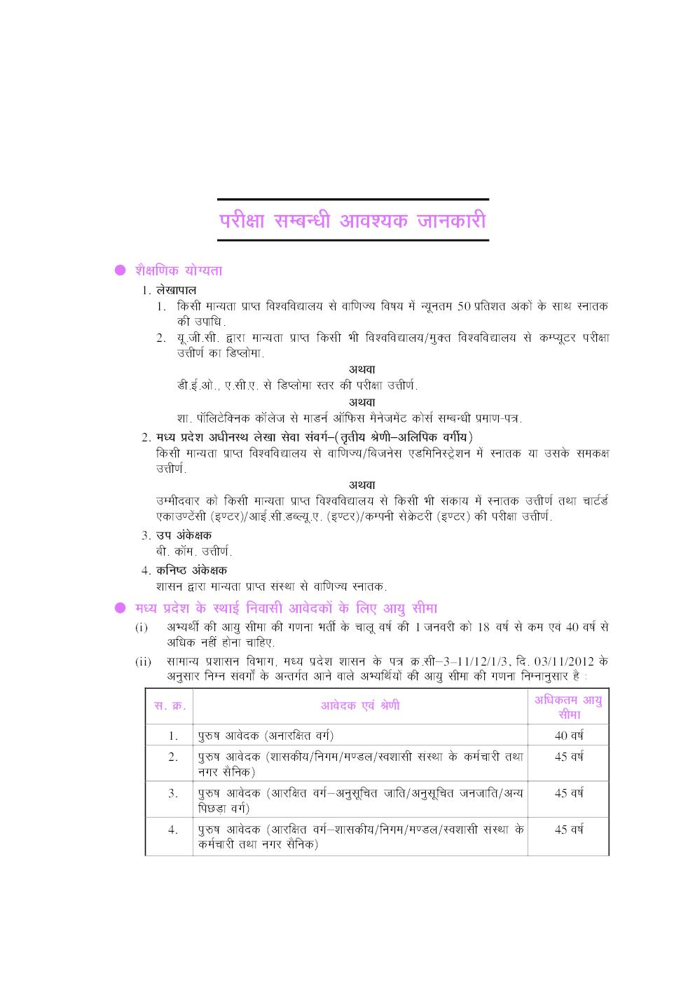 मध्य प्रदेश लेखपाल, उपअंकेक्षक, कनिष्ठ अंकेक्षक एवं  अधीनस्थ लेखा संवर्ग भर्ती परीक्षा  - Page 5