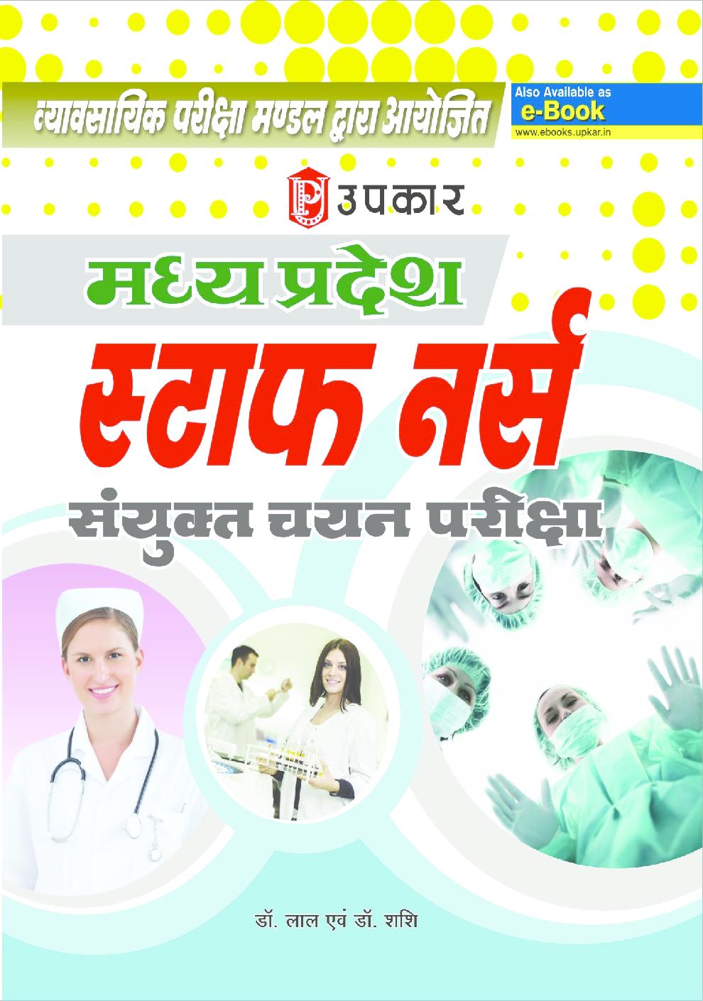 मध्य प्रदेश स्टाफ नर्स संयुक्त चयन परीक्षा - Page 1