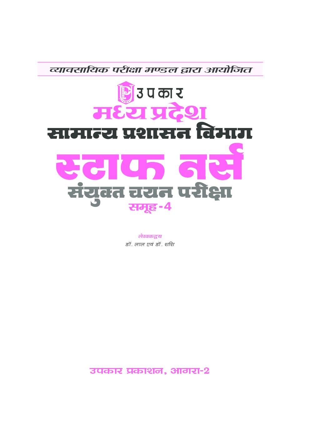 मध्य प्रदेश स्टाफ नर्स संयुक्त चयन परीक्षा - Page 2