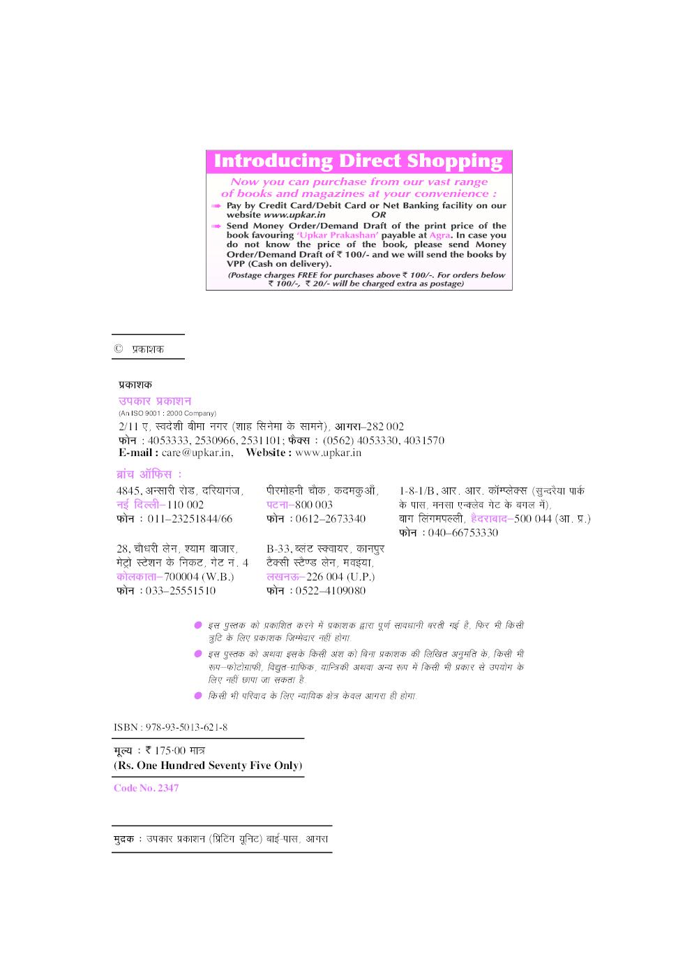 मध्य प्रदेश स्टाफ नर्स संयुक्त चयन परीक्षा - Page 3