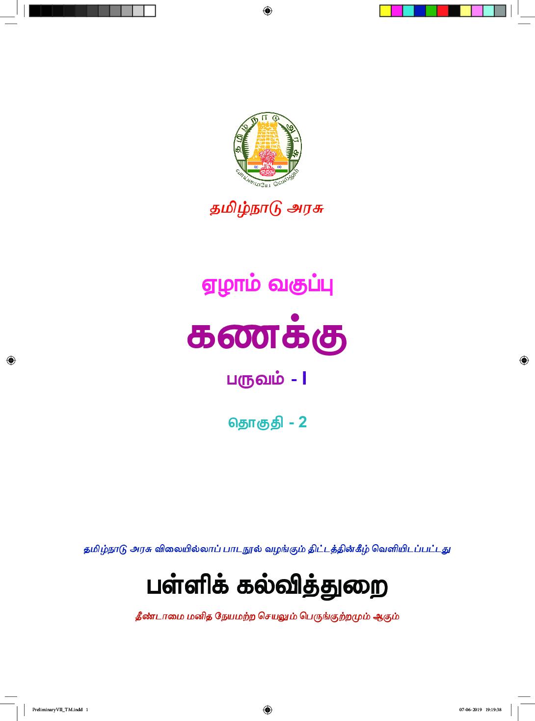 TNSCERT Maths Tamil Medium Class-7 - Page 2