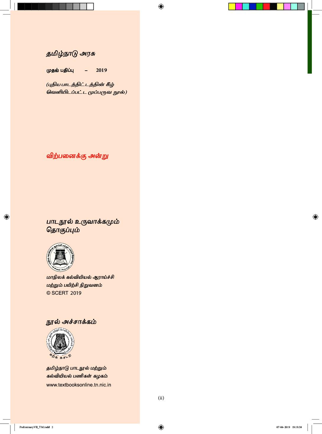 TNSCERT Maths Tamil Medium Class-7 - Page 3