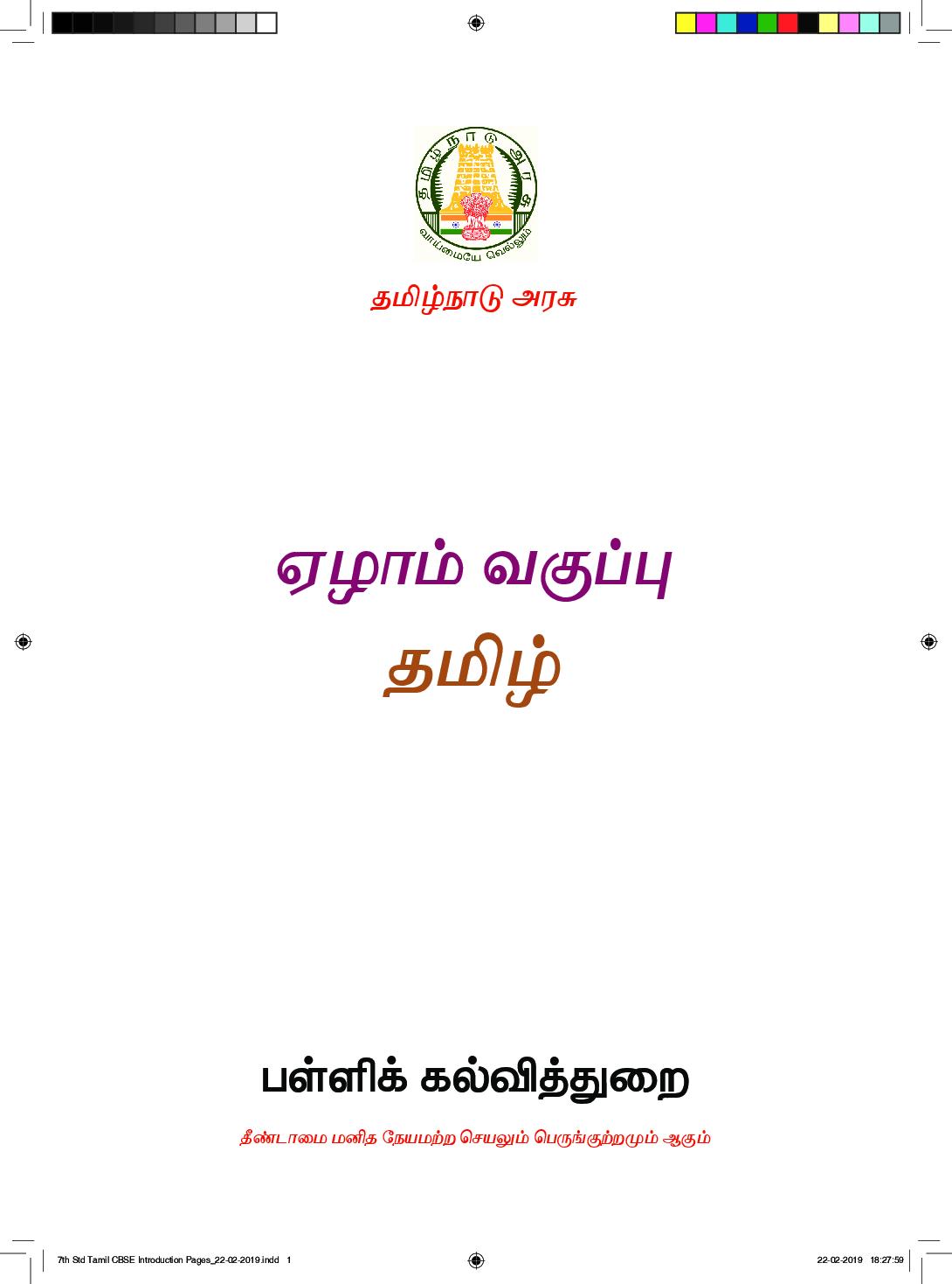 TNSCERT Tamil Language Class-7 - Page 2