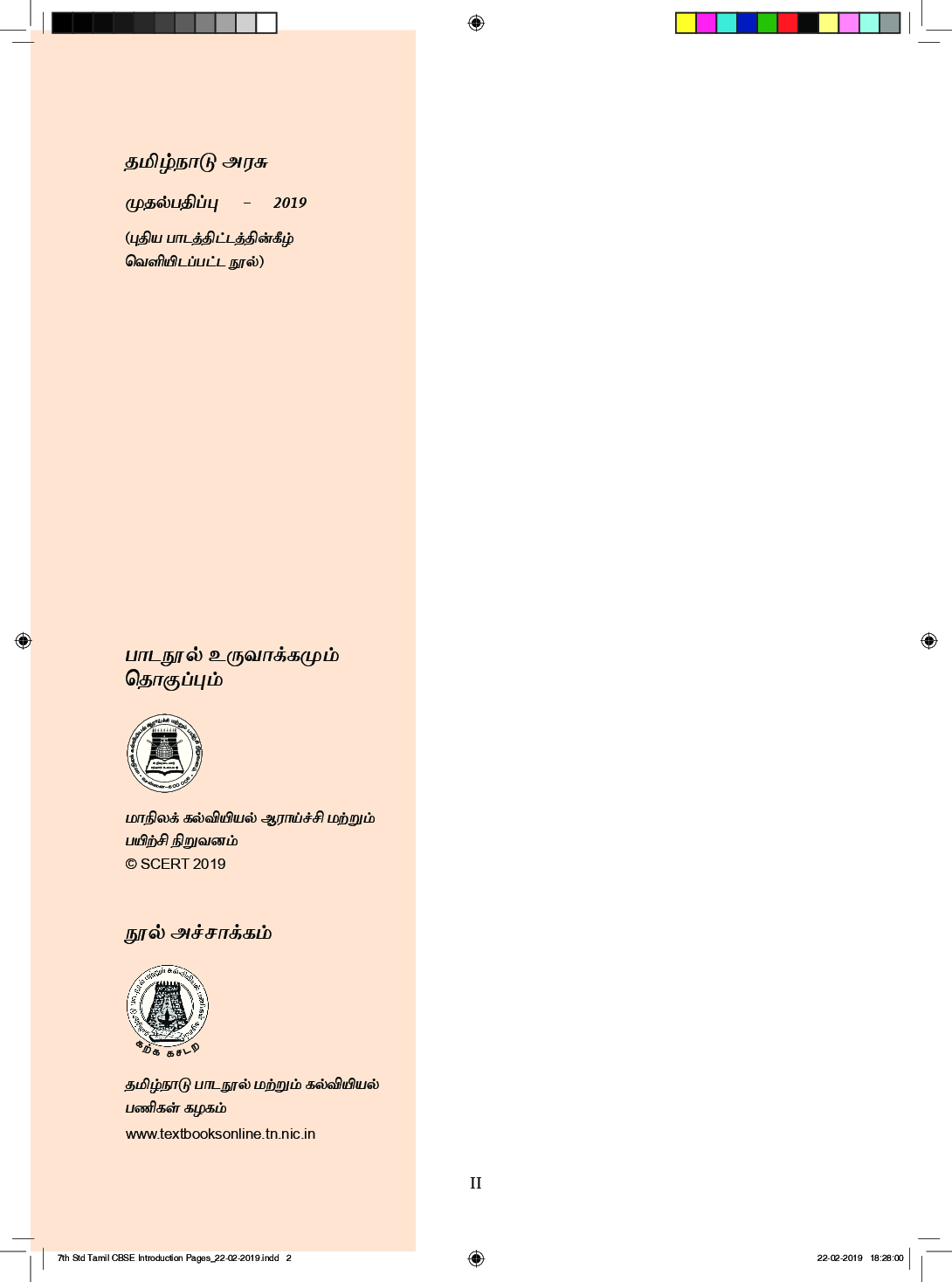 TNSCERT Tamil Language Class-7 - Page 3
