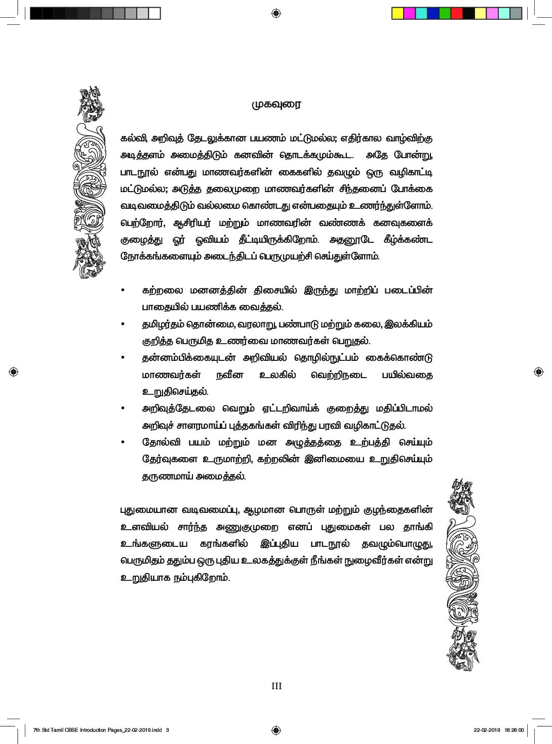 TNSCERT Tamil Language Class-7 - Page 4
