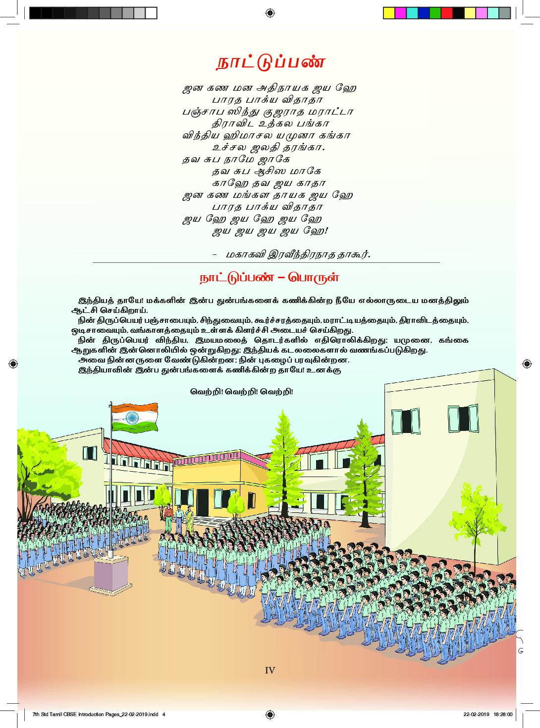 TNSCERT Tamil Language Class-7 - Page 5