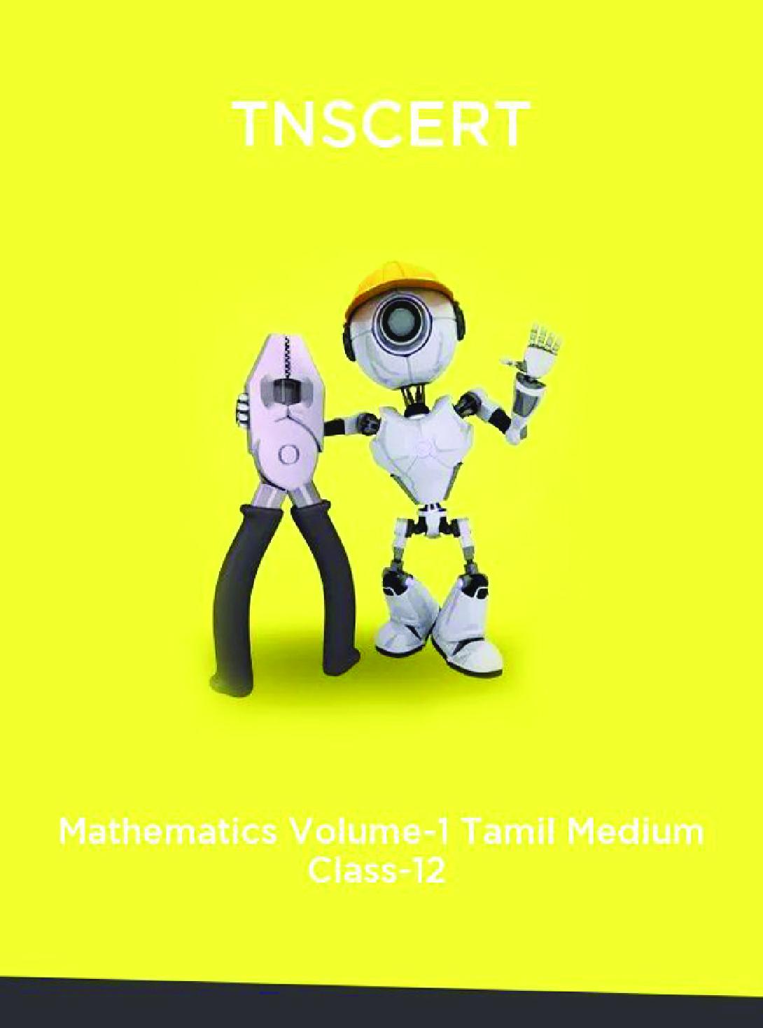 TNSCERT Mathematics Volume-1 Tamil Medium Class-12 - Page 1