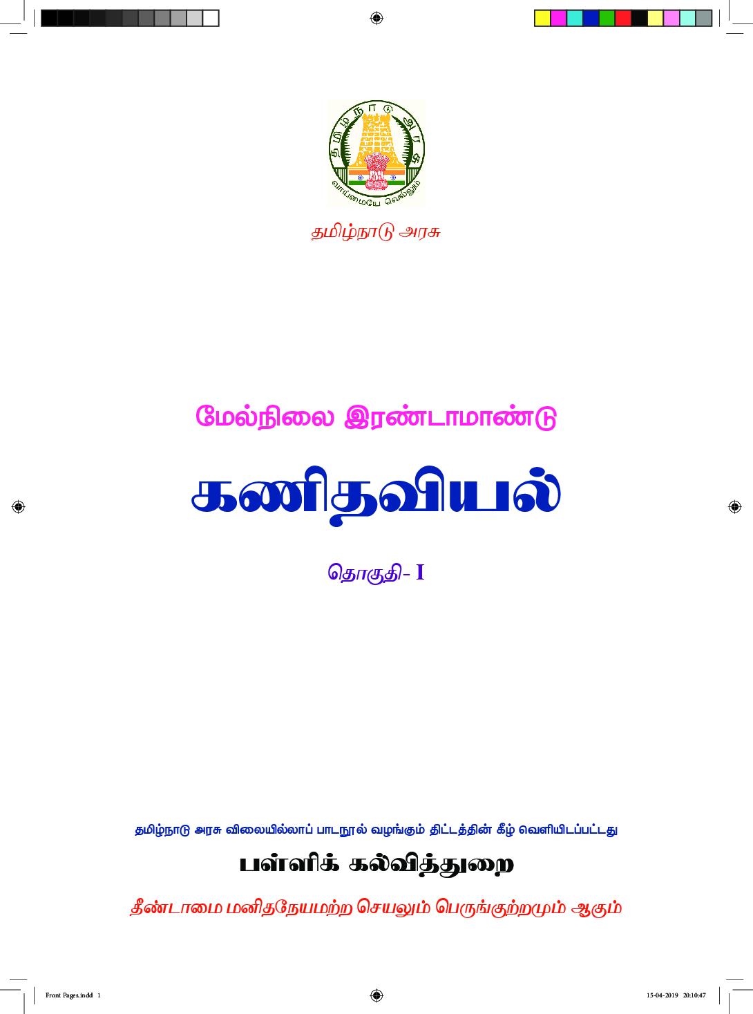 TNSCERT Mathematics Volume-1 Tamil Medium Class-12 - Page 2