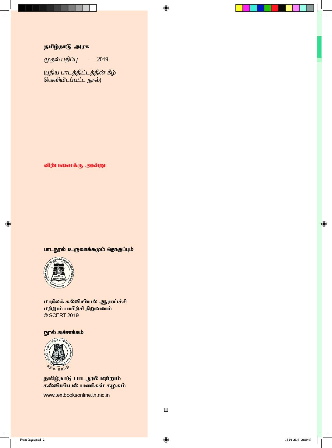 TNSCERT Mathematics Volume-1 Tamil Medium Class-12 - Page 3