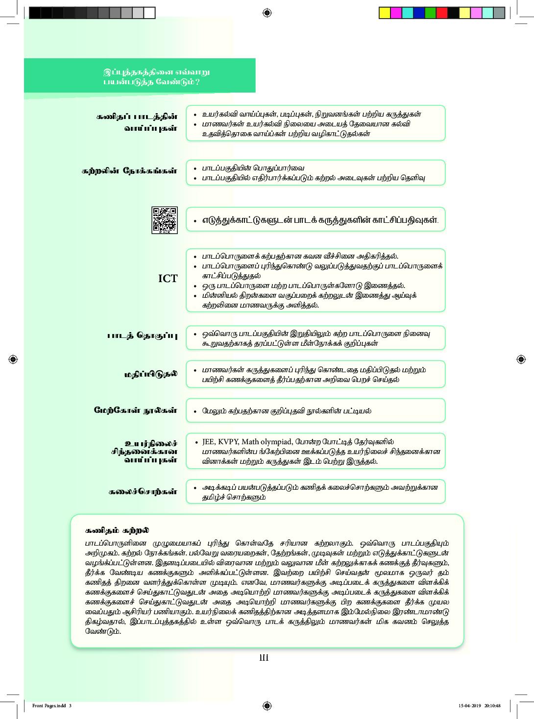 TNSCERT Mathematics Volume-1 Tamil Medium Class-12 - Page 4
