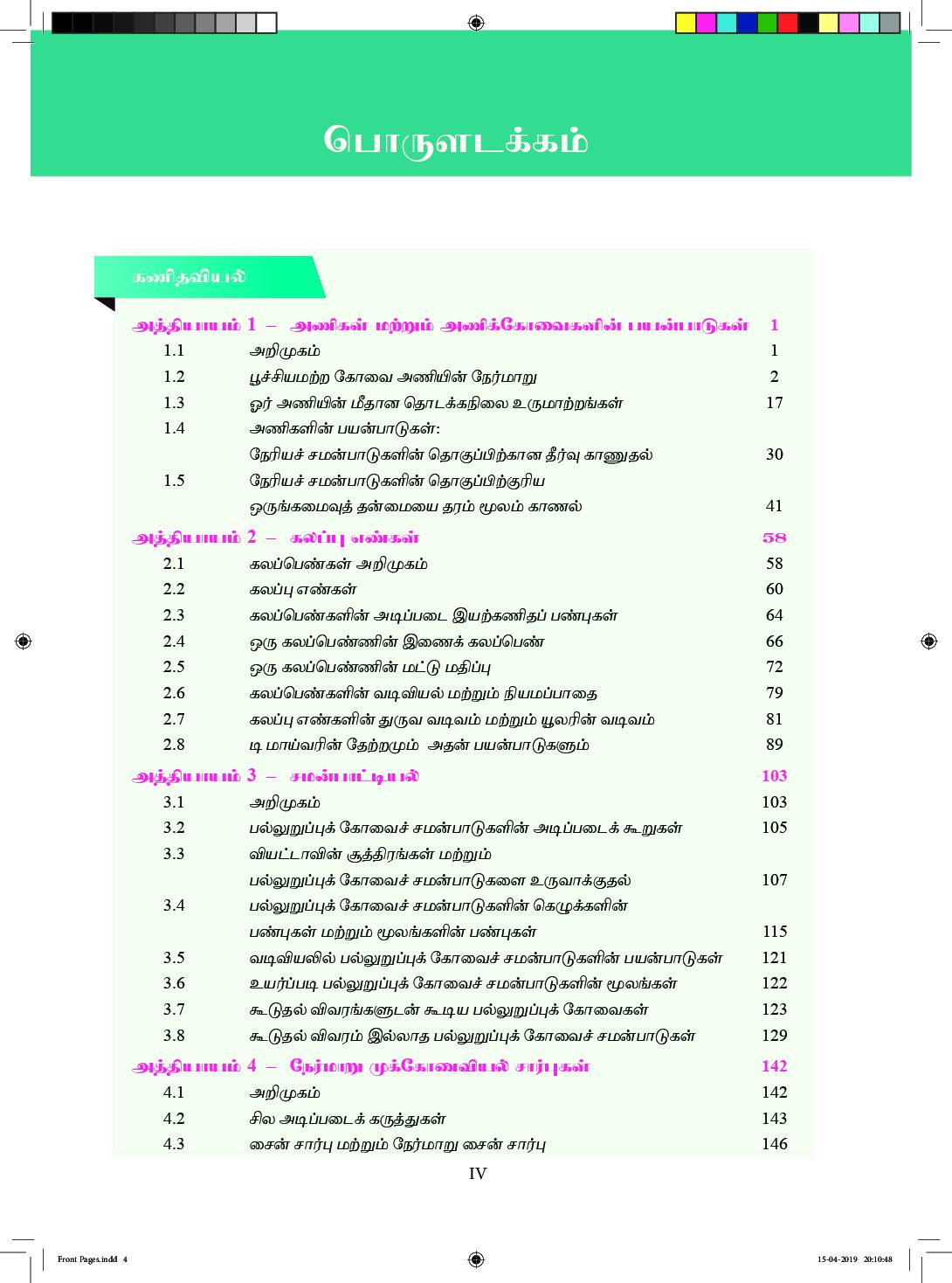 TNSCERT Mathematics Volume-1 Tamil Medium Class-12 - Page 5