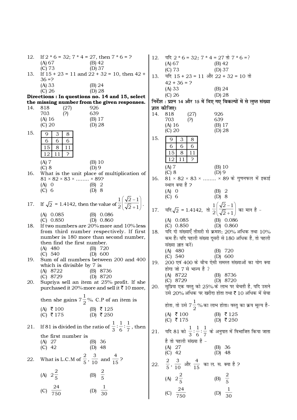 HSSC  Sample Paper-15 - Page 3