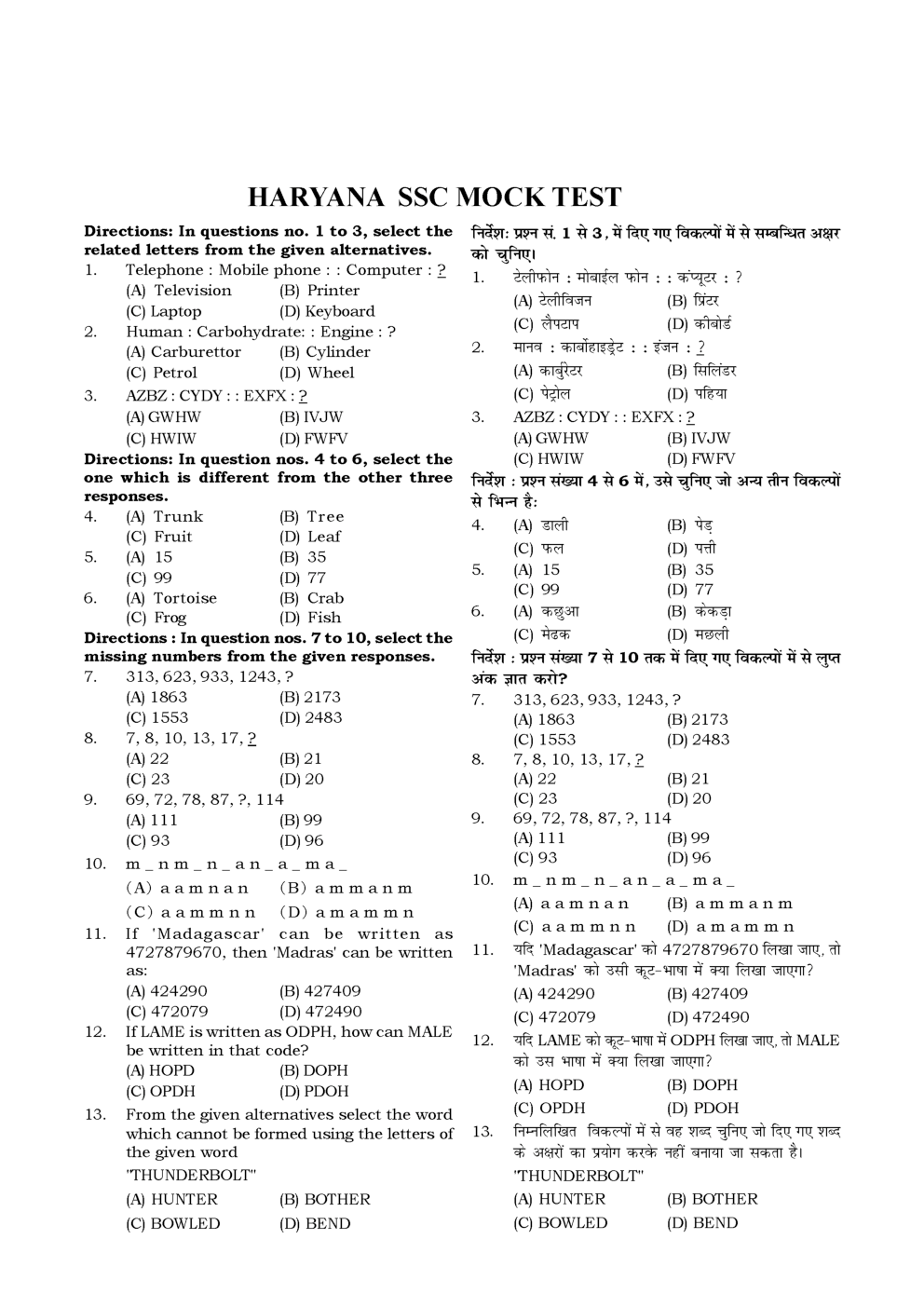 HSSC  Sample Paper-18 - Page 2