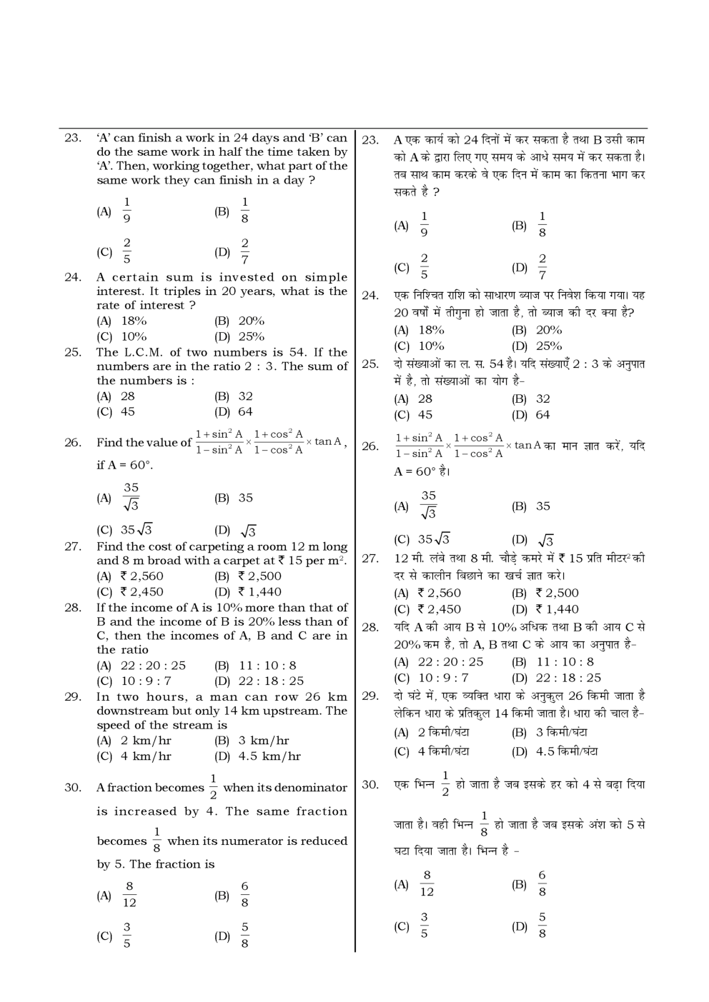 HSSC  Sample Paper-18 - Page 4