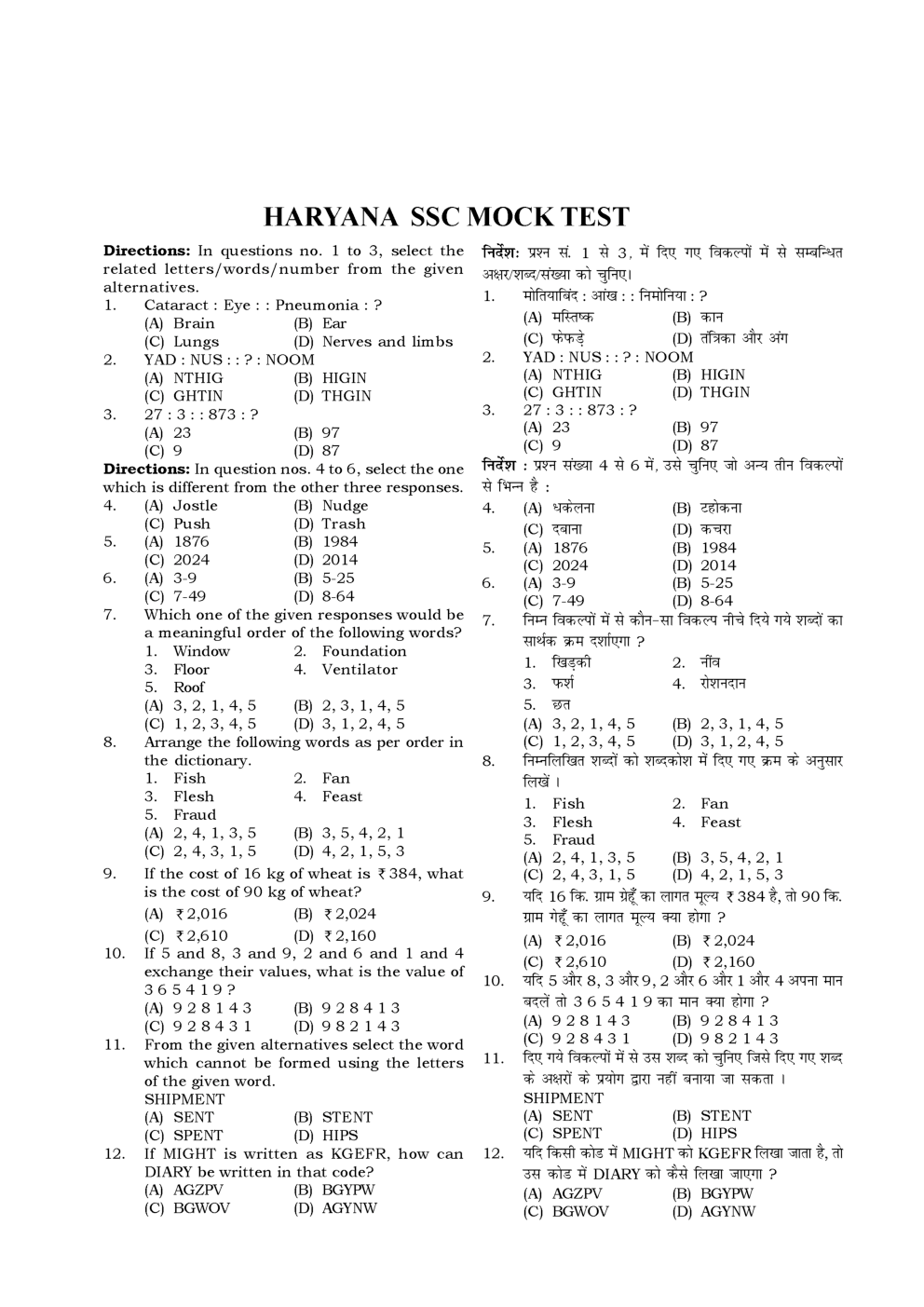 HSSC  Sample Paper-26 - Page 2