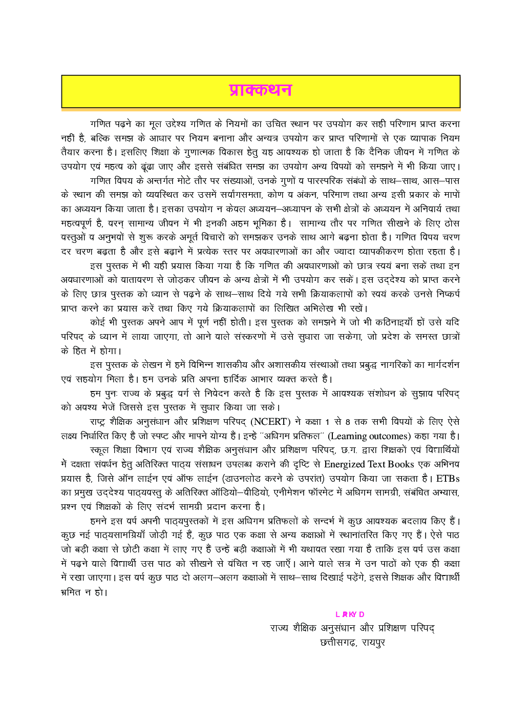 Free Download CGBSE Maths Textbook In Hindi For Class-7 ...