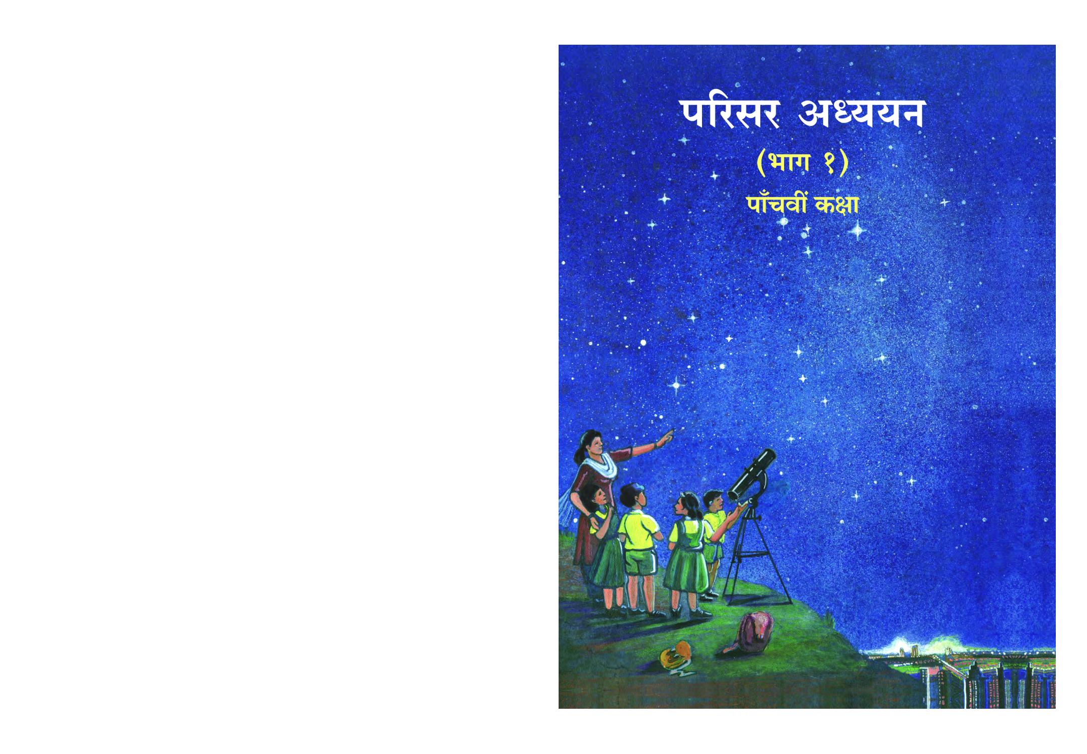 Maharashtra School Textbook परिसर अध्ययन (भाग-१) For Class-5 - Page 1