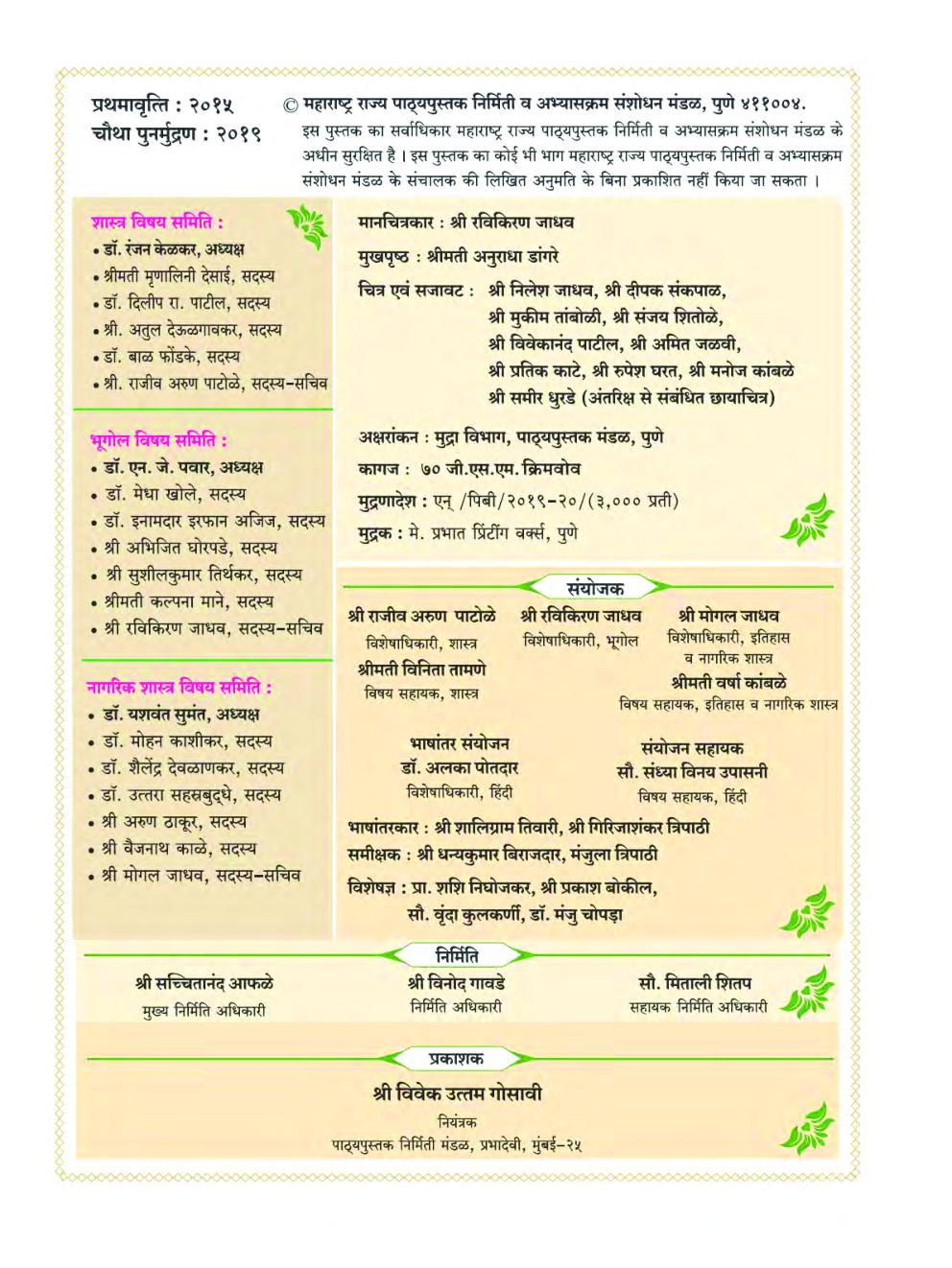 Maharashtra School Textbook परिसर अध्ययन (भाग-१) For Class-5 - Page 3