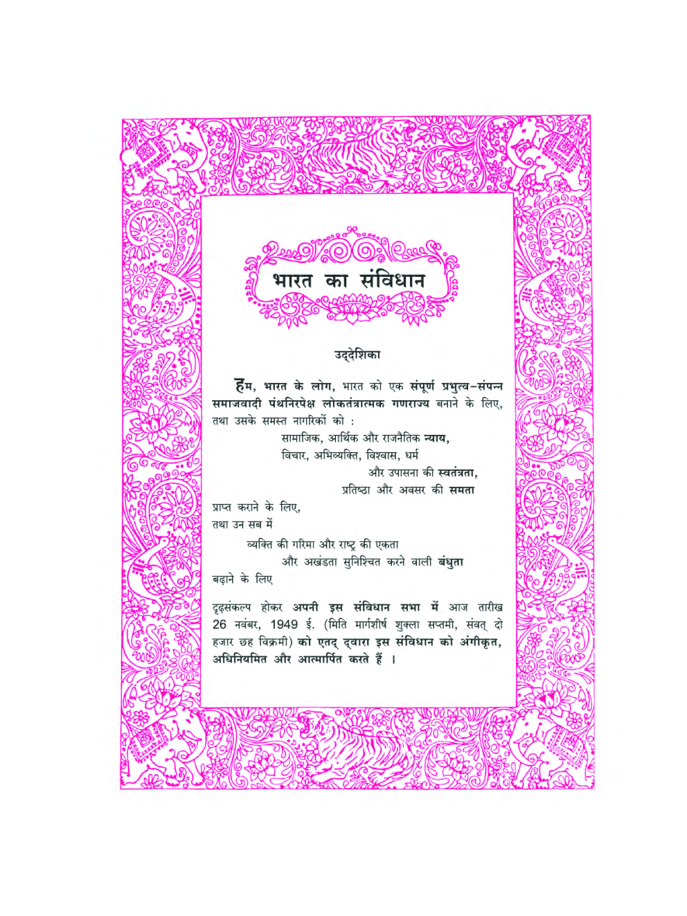 Maharashtra School Textbook परिसर अध्ययन (भाग-१) For Class-5 - Page 4
