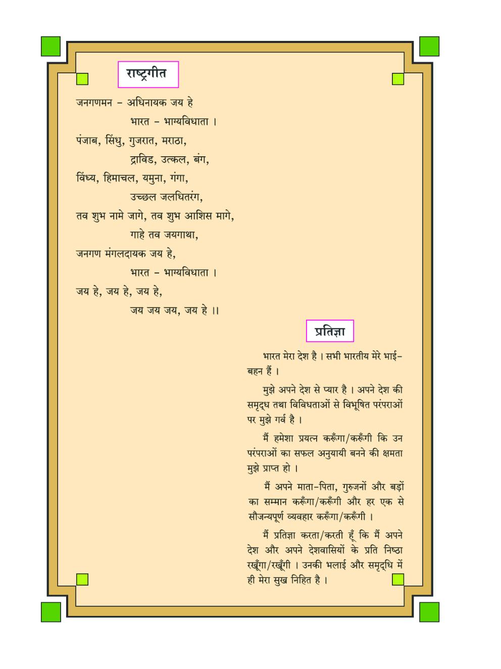 Maharashtra School Textbook परिसर अध्ययन (भाग-१) For Class-5 - Page 5