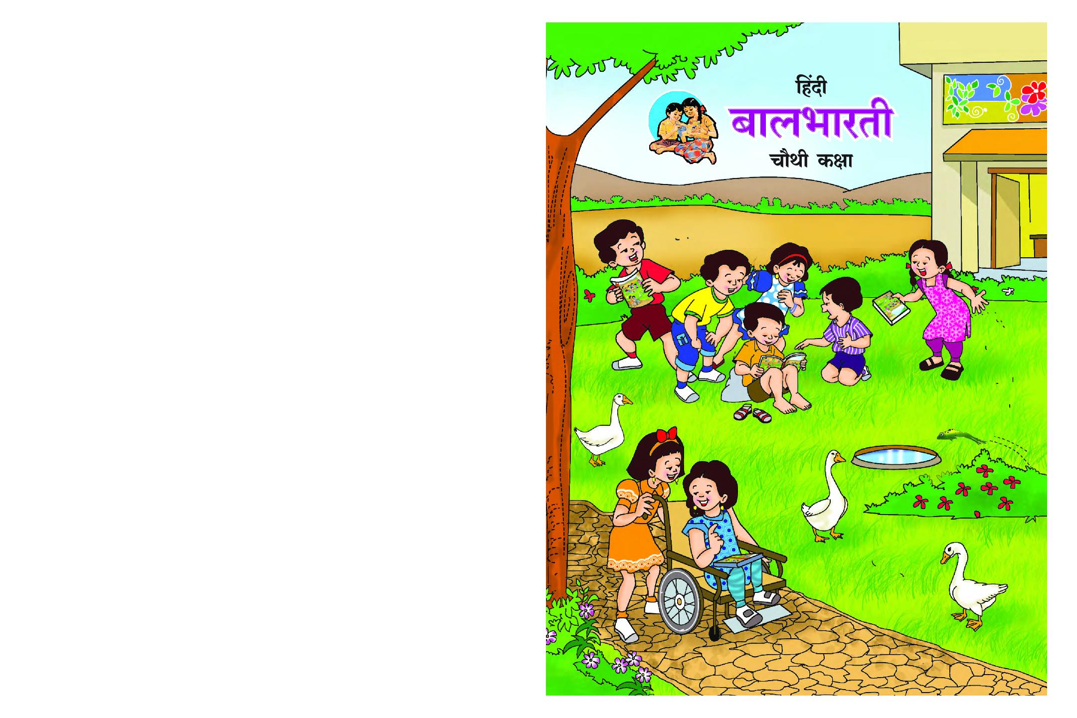 Maharashtra School Textbook बालभारती For Class-4 - Page 1